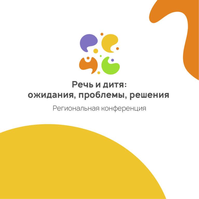 Родителей, воспитывающих детей с нарушениями речи, приглашают на конференцию